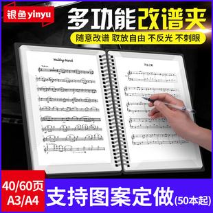 银鱼乐谱夹钢琴谱夹子吉他文件曲谱册A4可修改不反光A3音乐阅谱本