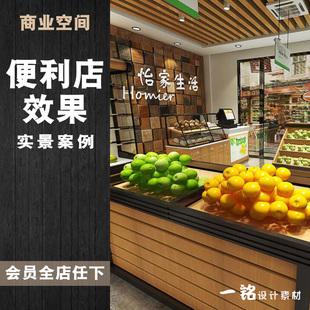 便利店商店百货店中小型超市装修设计效果图装潢布置实景案例图片