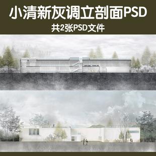 小清新灰色调PS景观建筑立面剖面图psd素材分层源文件植物效果图