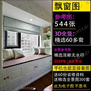 卧室飘窗设计效果图小创意装修带飘窗的主卧客厅阳台柜子简约欧式