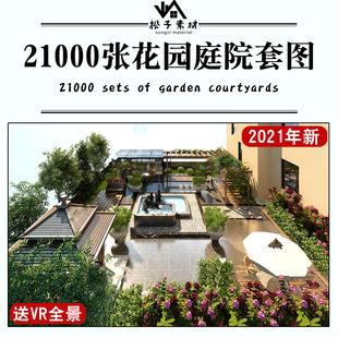 别墅花园庭院装修效果图楼顶露台洋房一楼带院子园林景观设计图片