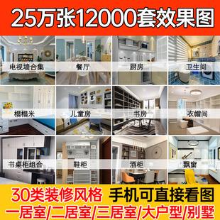 客厅卧室全屋装修设计效果图室内二居室三居室房子小户型房屋家装