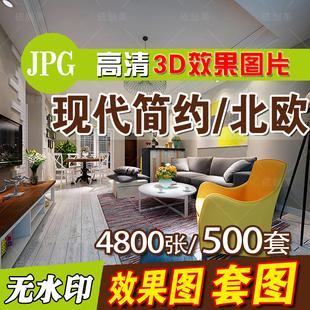 家装室内客厅餐厅卧室北欧风格现代简约装修设计高清3D效果图素材