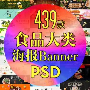 天猫淘宝网食品零食材水果店铺海报banner装修设计PSD素材模板版