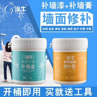 涂牛补墙漆补墙膏 白色墙面修补腻子膏 室内墙壁洞裂缝修复乳胶漆
