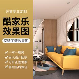 酷家乐效果图代做室内设计制作家装修全景VR720全屋模型渲染代画