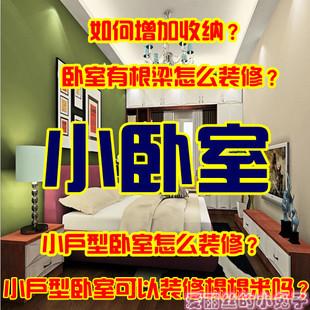 小户型卧室装修效果图室内房屋装修样板房家装小平米面积卧室设计