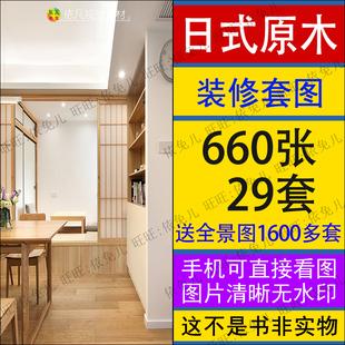 日式装修风格室内设计效果图片榻榻米客厅卧室餐厅全屋木质原木风