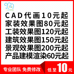 cad画图代画3d效果图制作室内客厅家装修设计景观施工鸟瞰图代做