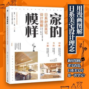 2020新书 家的摸样 日系舒适美宅设计图解 室内装修设计住宅家居装饰教程 温馨小屋设计家居装修 日本风格空间布局卧室厨房改造书