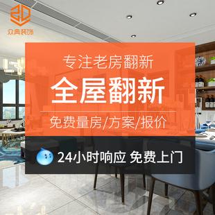 上海装修设计公司厨房卫生间装修施工半包全包老房翻新室内装潢
