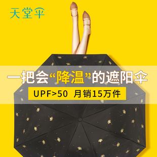 天堂伞防晒防紫外线遮阳伞超轻晴雨伞两用女三折叠便携小巧太阳伞