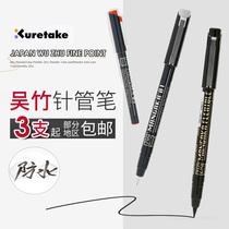 日本吴竹针管笔水彩防水勾线笔棕色灰色动漫绘画笔套装设计美术绘图线稿描边描线建筑速写漫画笔手绘专用针笔