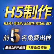 易企秀h5制作链接广告图文排版电子版年会邀请函定制代做设计