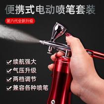 便携式喷笔马克笔喷枪模型彩绘小型喷枪笔蛋糕美甲美容注氧喷绘笔