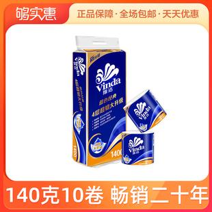 维达卷纸蓝色经典4层140克10卷卫生纸巾有芯卷纸厕纸 新旧交替