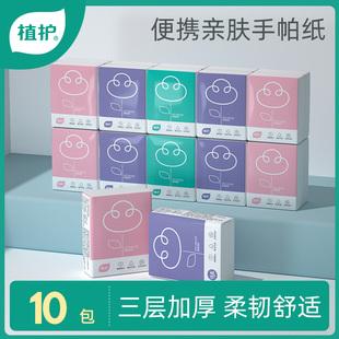 植护手帕纸10小包式随身装便携式面巾抽纸餐巾纸整箱实惠装卫生纸