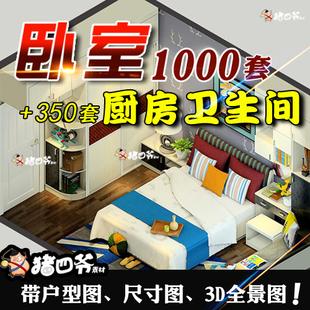 家装装修设计效果图片小户型卧室厨房室内客厅房间房子吊顶婚房屋