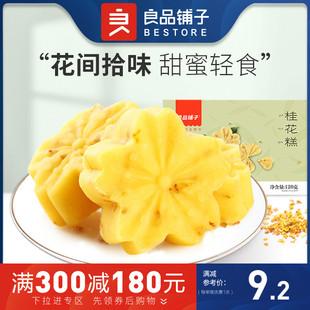 满减【良品铺子-桂花糕120g】桂花绿豆糕传统糕点网红零食小吃