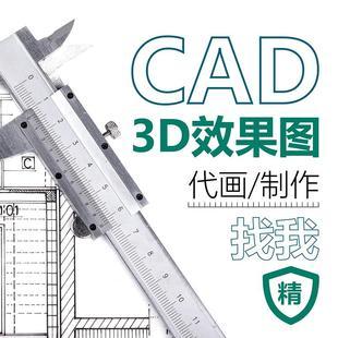 3D效果图制作CAD代画施工图室内室外家装工装图3dmax代做设计方案