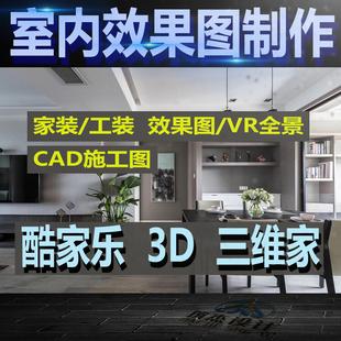 代做画3D酷家乐720VR全景效果图制作室内家装修设计全屋cad施工图