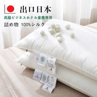 出口日本正品100%桑蚕丝枕头五星级酒店单人全棉成人枕芯助睡眠
