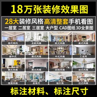 2020装修设计效果图房屋家装室内房子小户型厨房卧室客厅吊顶全屋