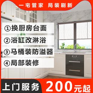 上海装修公司装修设计局部翻新改造厨房卫生间家装整体全包套餐
