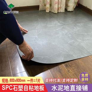 自黏水泥地贴大理石瓷砖贴客厅厨房卫生间装修SPC石塑地板贴改造