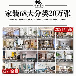2021装修设计效果图全套全屋家装室内房子小户型厨房卧室客厅吊顶