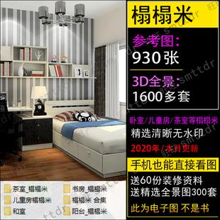 卧室榻榻米房间设计小户型儿童房装修效果图室内书房日系日式风格