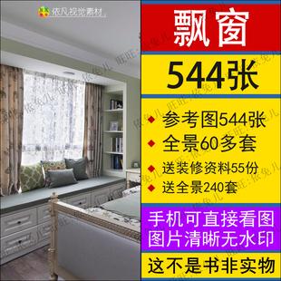 飘窗设计效果图小户型阳台客厅装修榻榻米主卧室怎么装实景参考图