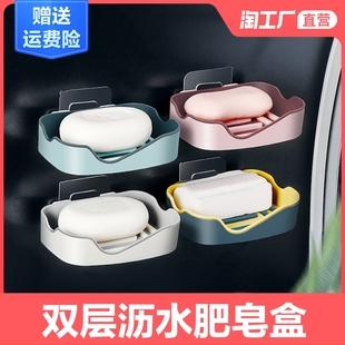 肥皂盒架子沥水卫生间创意免打孔香皂置物架家用吸盘壁挂式香皂盒