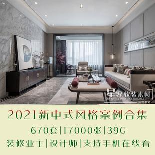 2021高清新中式风格装修实景效果图案例太平层样板间房子设计图库