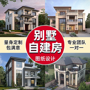 别墅设计图纸二层三层现代风格农村自建房乡村房屋建筑施工效果图