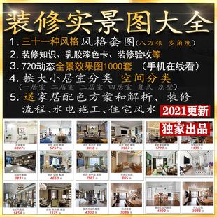 2021装修效果图家装实景装修设计案例图室内房屋客厅三居室小户型