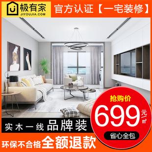 上海全包装修公司室内装修设计旧房改造施工全屋家装设计效果图