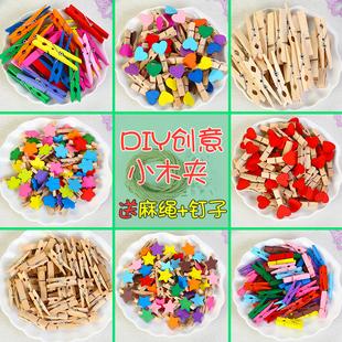 彩色照片木夹子便签夹木质爱心麻绳夹子幼儿园教室照片挂墙装饰
