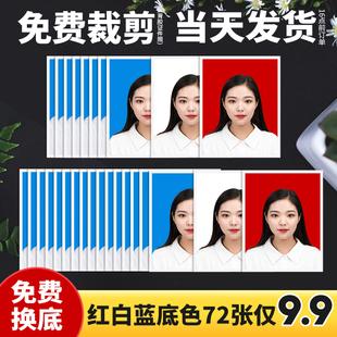 洗照片2寸1一寸证件照换底色冲印打印高清登记照包邮大头贴小照片
