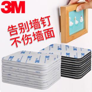 3M双面胶强力固定墙面车用海绵无痕照片相框双面胶贴高粘度etc胶贴记录仪泡沫双面胶路由器排插固定器免打孔