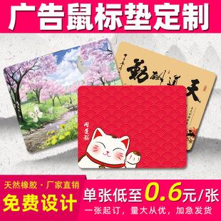 广告鼠标垫超大彩色定制定做办公家用女小号桌垫订做LOGO图案照片