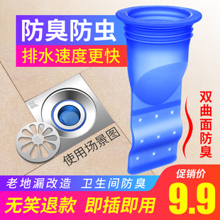 防臭地漏器硅胶芯卫生间下水道圆形反味盖浴室神器洗衣机盖味内芯