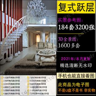 复式装修设计效果图跃层小户型二层楼梯阁楼全屋客厅挑高别墅室内