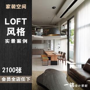 工业复式小公寓LOFT跃层装修设计效果图实景图楼梯样板间家装实景