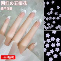 新款网红爆款白色树脂五瓣花美甲花朵饰品立体小花指甲装饰小配件