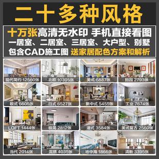 简欧式风格客厅餐厅卧室家装房屋软装搭配室内装修设计高清效果图