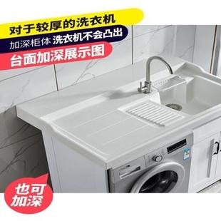 整体定制晾机柜切角台台洗衣露台阳台池搓板储物装修洗衣组合柜。