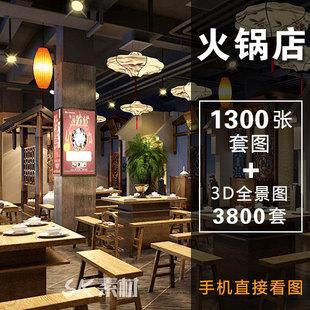 装修设计效果图火锅店中式3d全景图风格餐厅包间门头参考图实景图