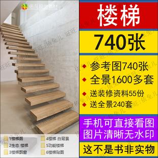 复式楼梯装修效果图片别墅房子楼房梯子设计制作样式参考图册素材
