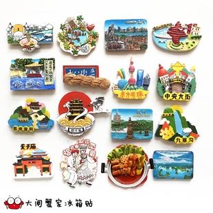 中国城市冰箱贴磁贴景点各地旅游纪念杭州济南上海成都厦门西安